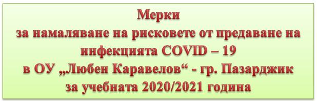 Мерки Covid 19
