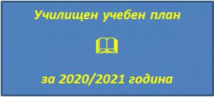 УУП 2020-2021 лого
