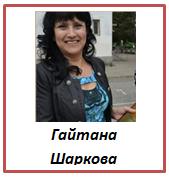 Гайтана Шаркова