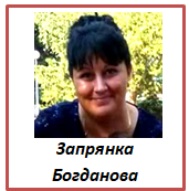 Запрянка Богданова