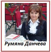 Румяна Данчева