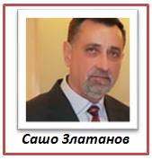 Сашо Златанов
