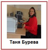 Таня Бурева