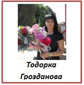 Тодорка Грозданова