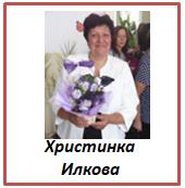 Христинка Илкова