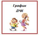 График ДЧК