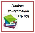 График консултации в ГЦОУД
