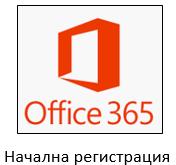 Office 365 начална регистрация