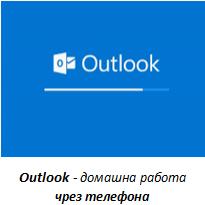 Outlook Alo