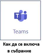Teams Как да се включа в събрание