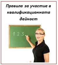 Правила за участие в квалификационната дейност