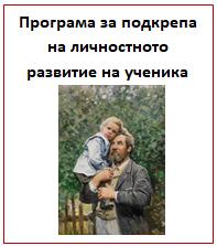 Програма за подкрепа на личностното развитие